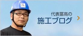 代表冨高の施工ブログ