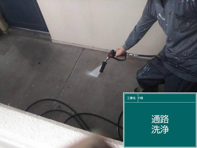 マンション塗装 洗浄作業
